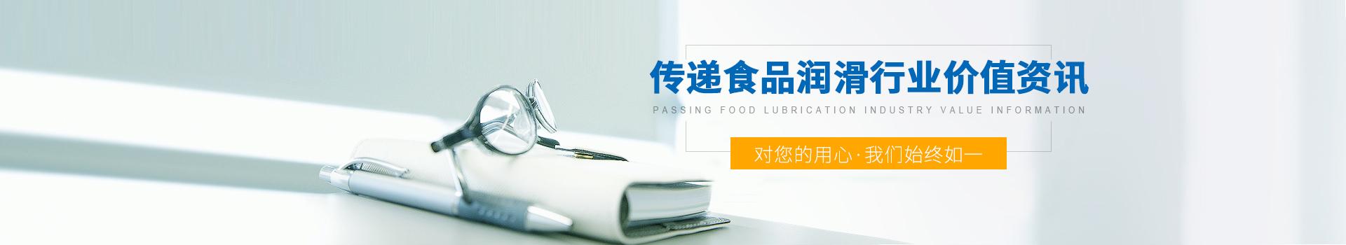 菲尔特润滑油-传递食品润滑行业价值资讯